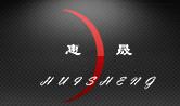 深圳市惠晟光电有限公司