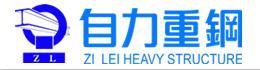自力重钢结构营造(上海)有限公司