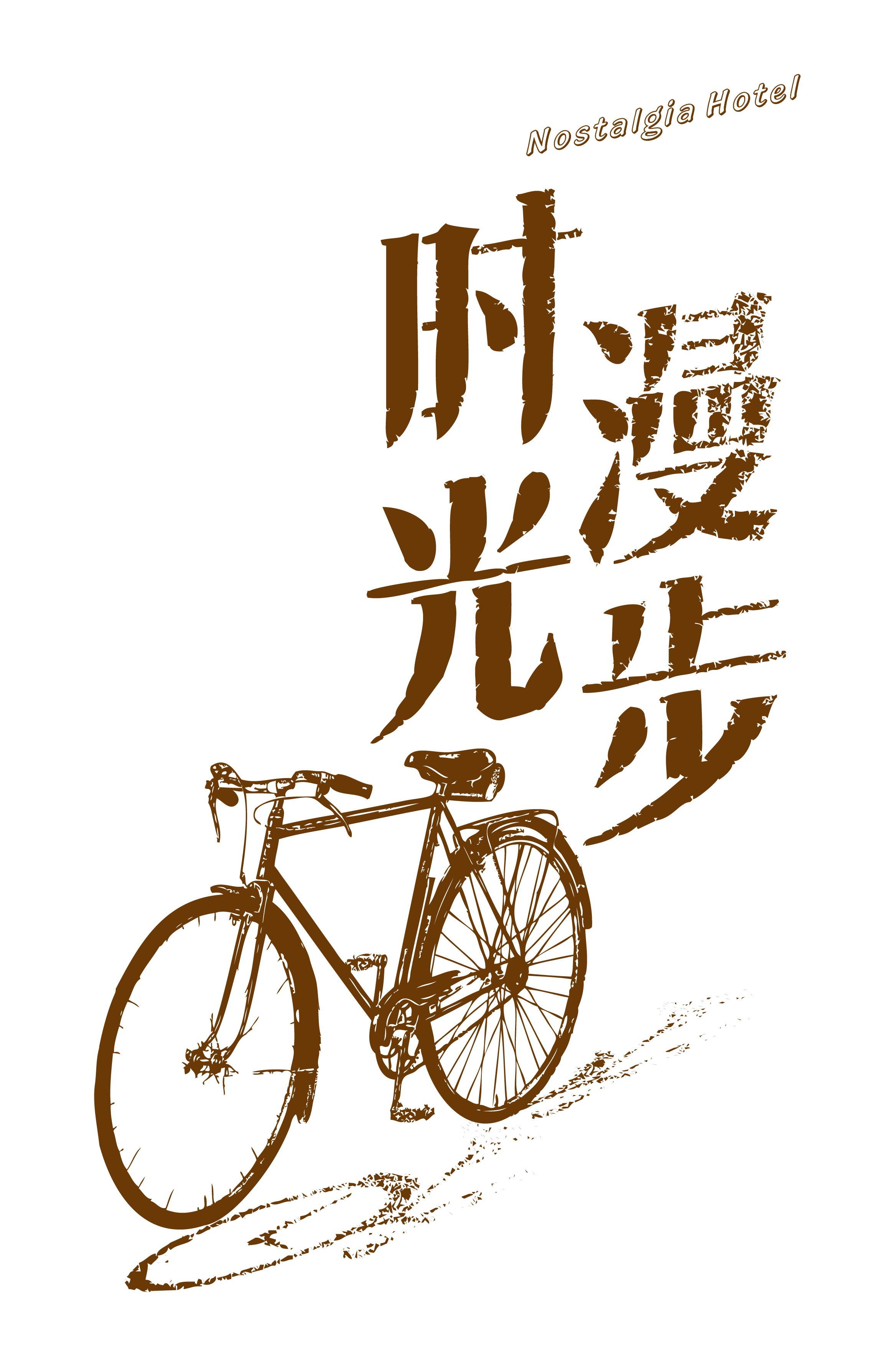 北京漫步时光企业管理咨询有限公司