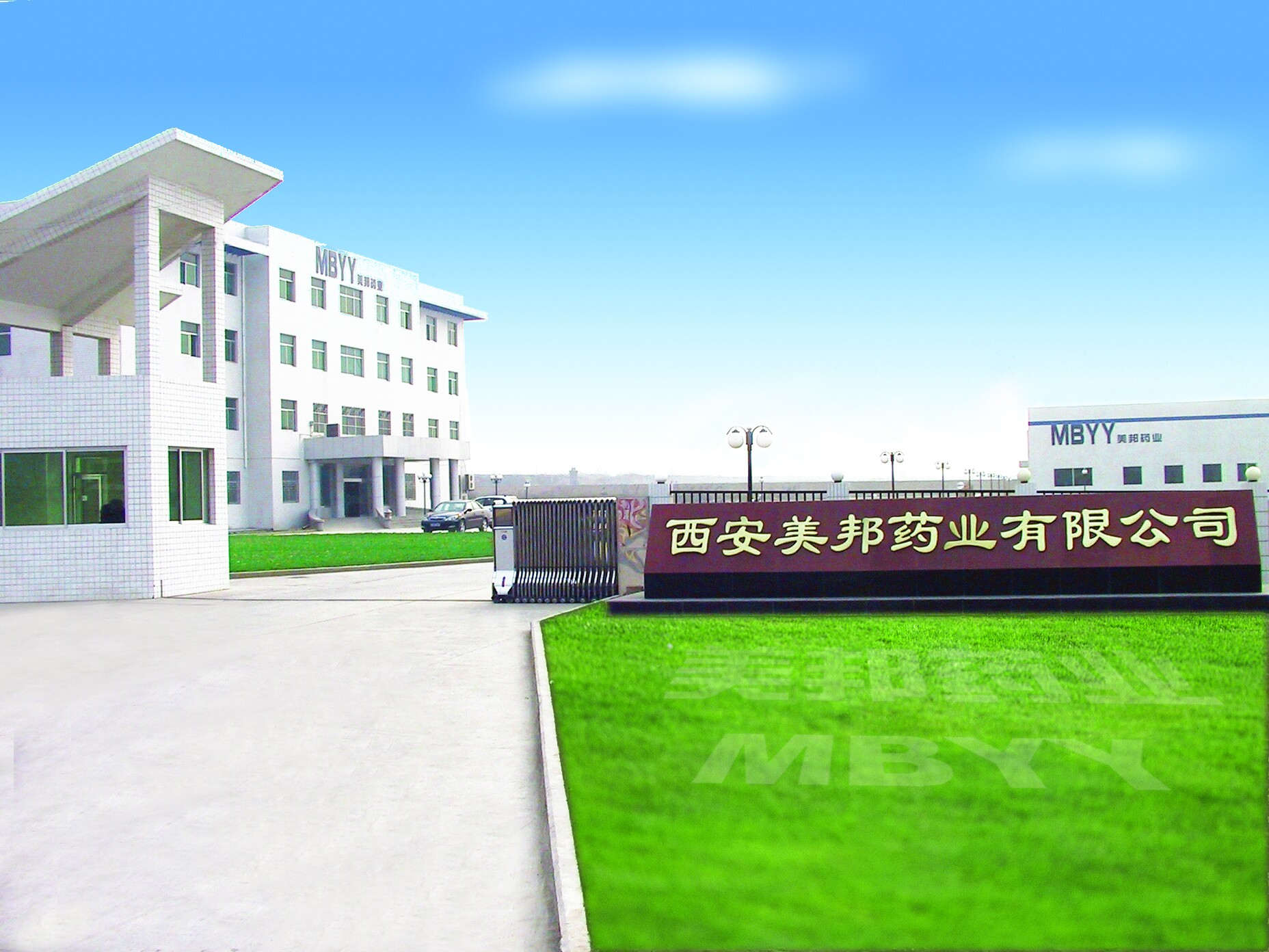 陕西/陕西美邦集团成立于1998年,注册资本3000万元,是一家集农药...