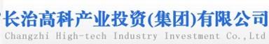 长治高科产业投资有限公司