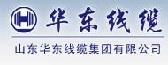 山东华东线缆集团有限公司