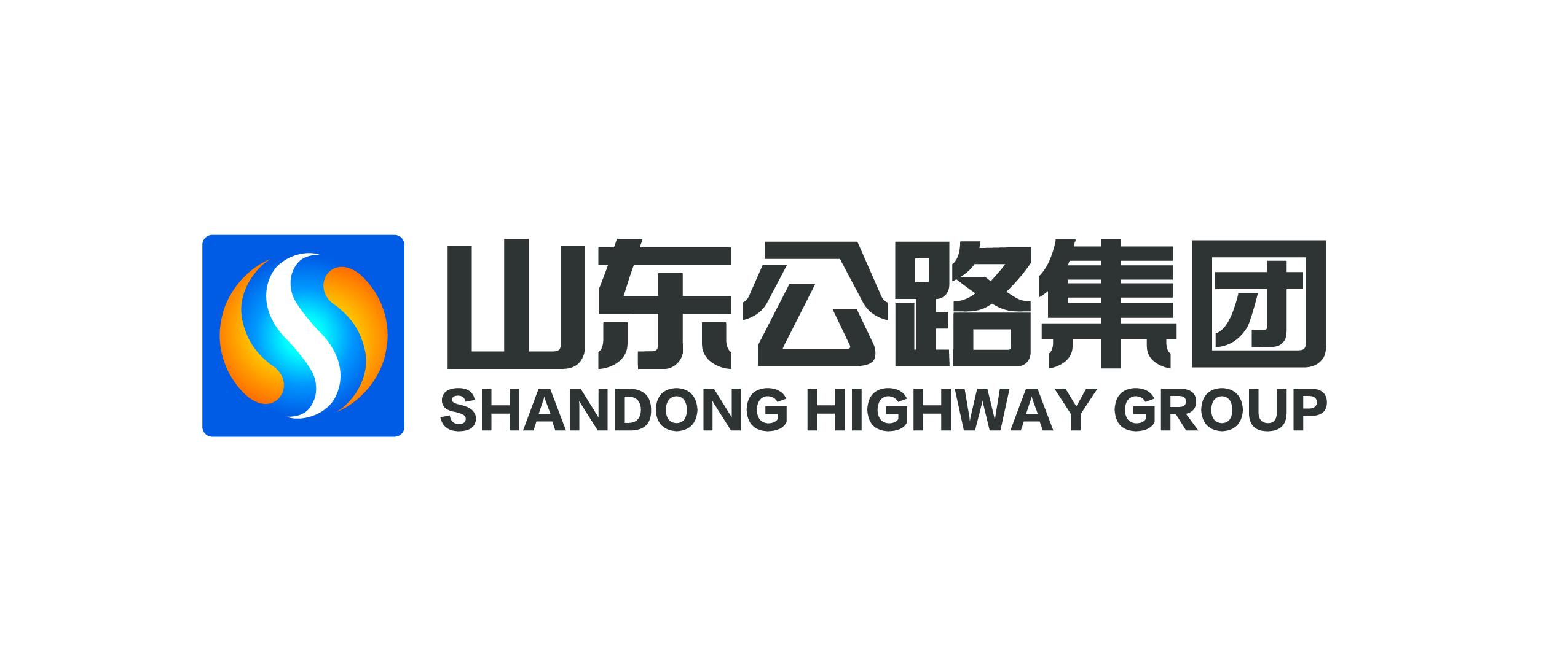 山東省公路建設(集團)有限公司