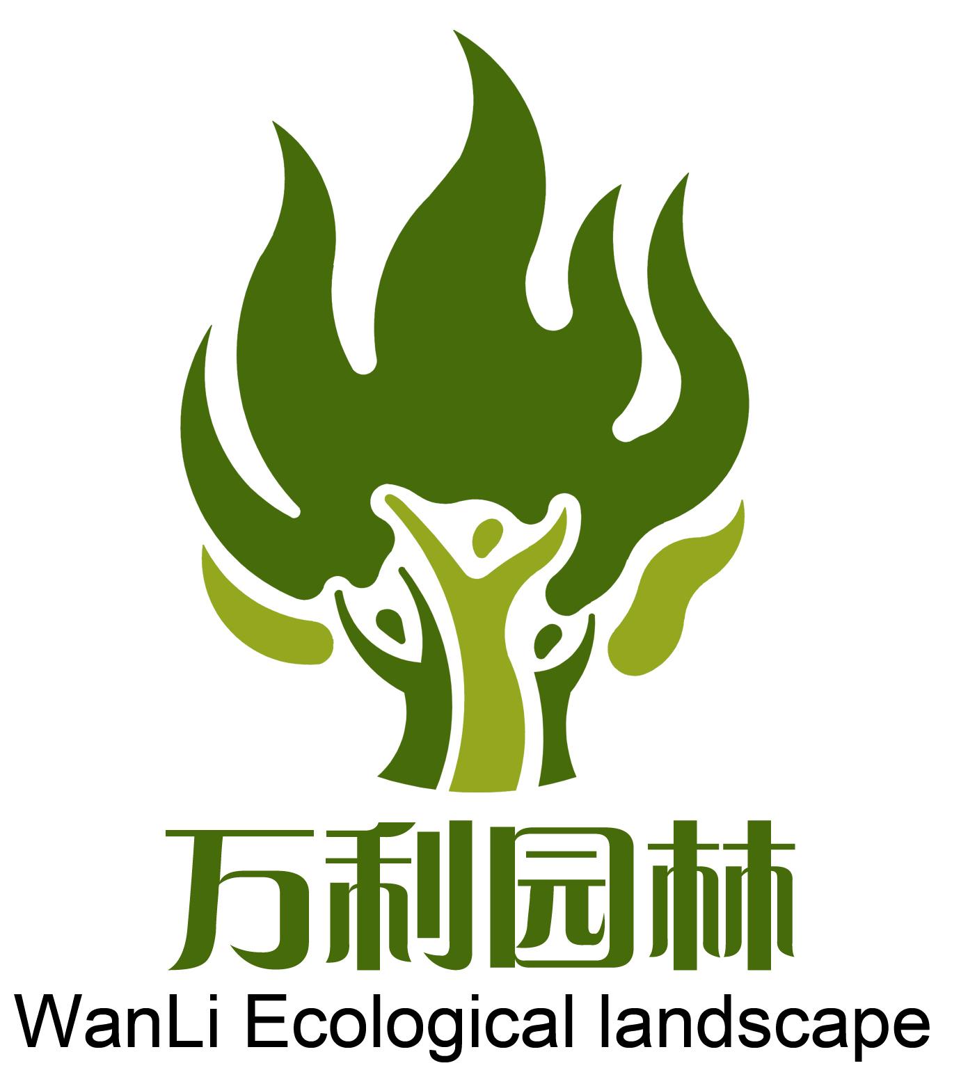 安徽万利生态园林景观有限公司