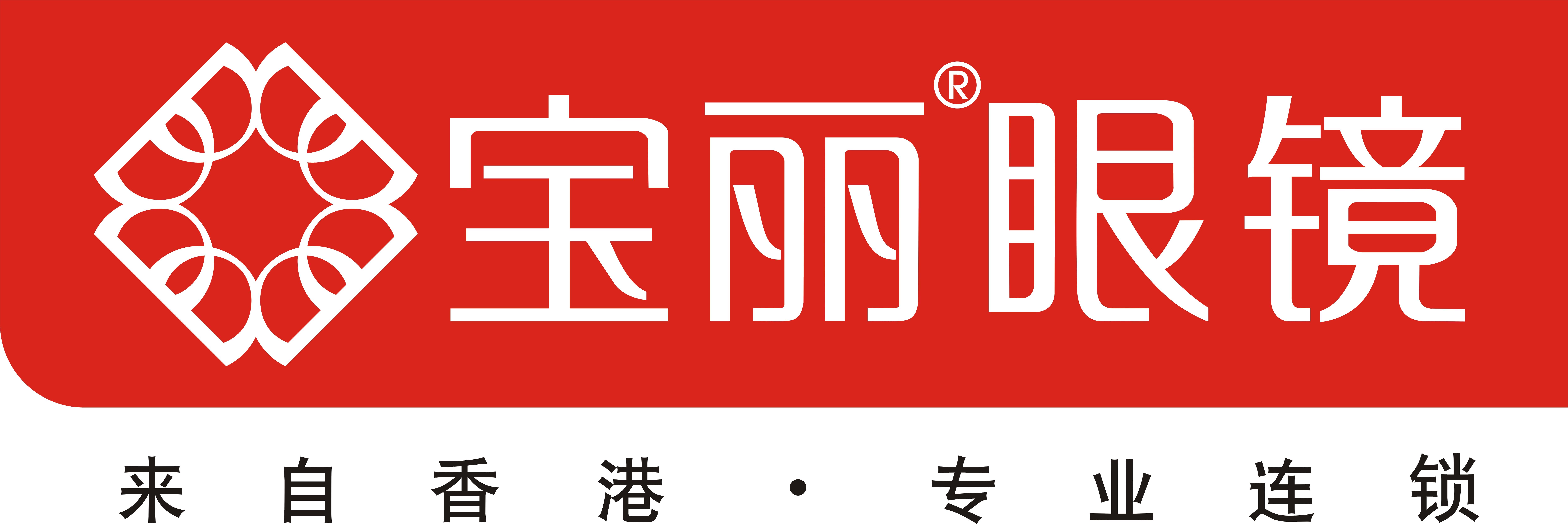 杭州宝丽眼镜有限公司