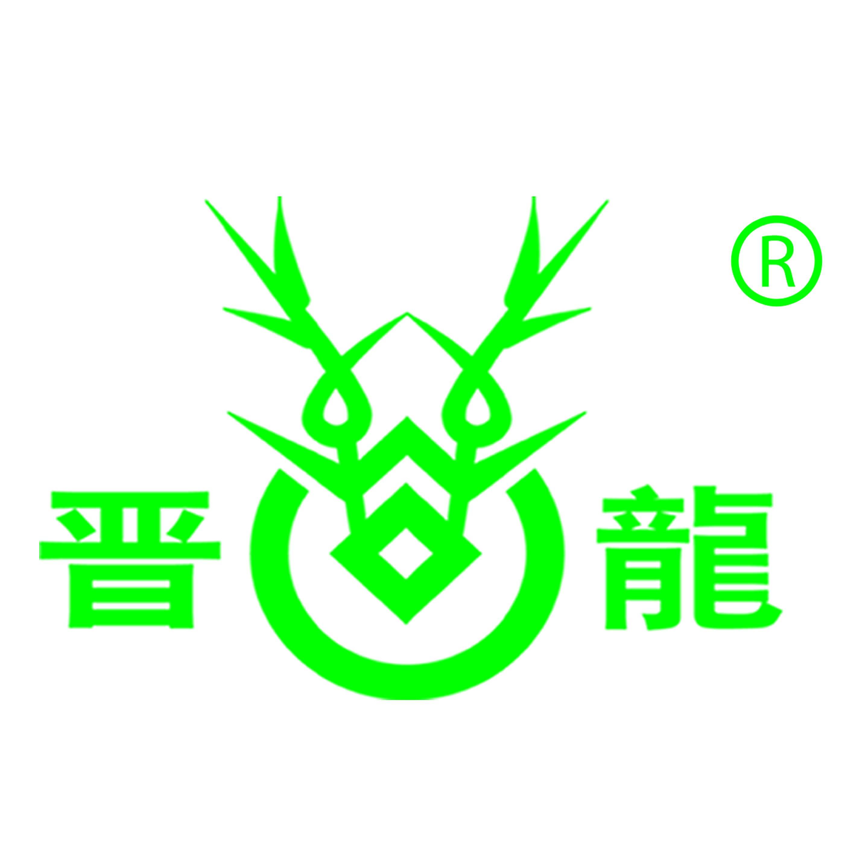 山西晋龙集团饲料有限公司