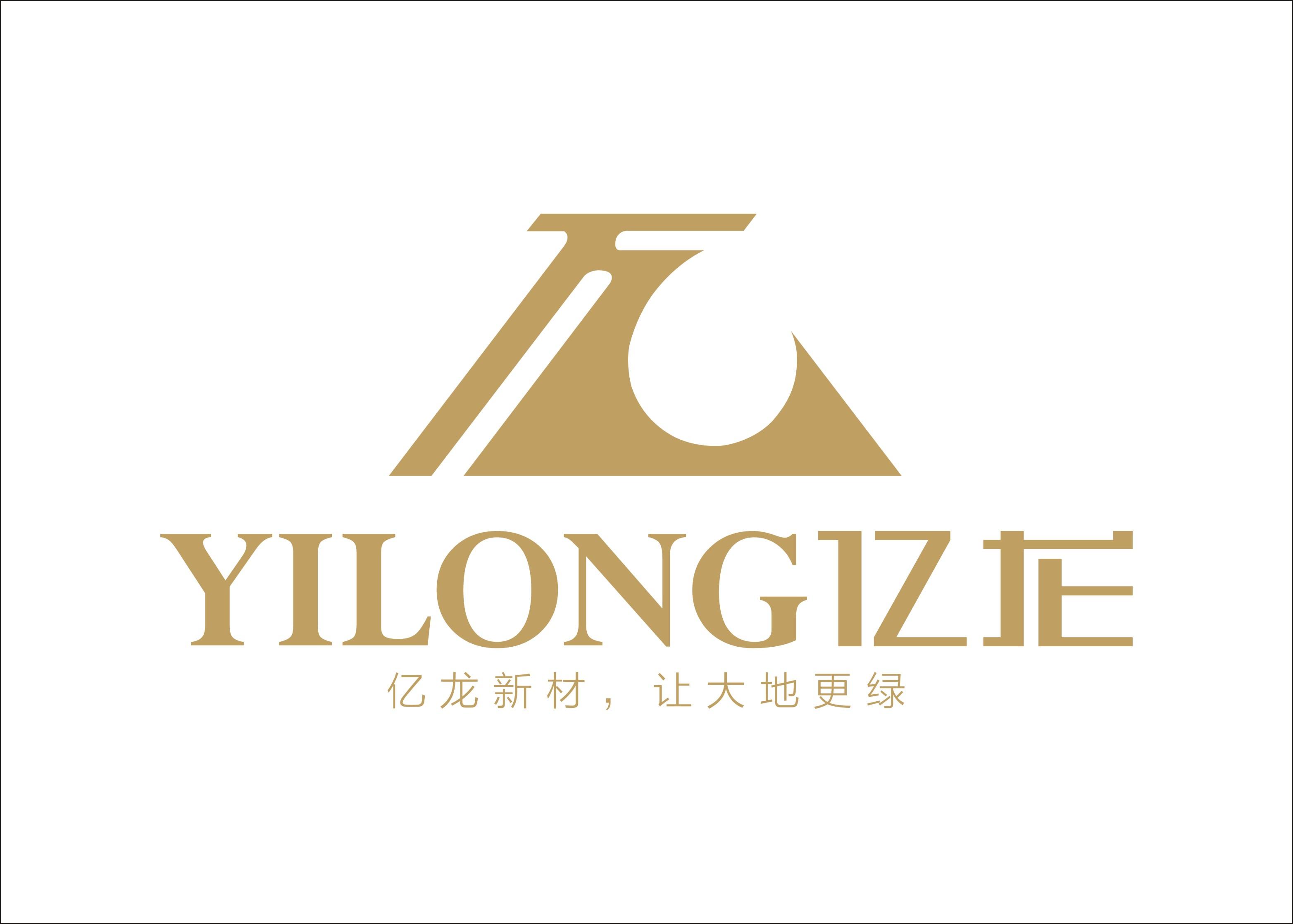 广东亿龙新材科技有限公司