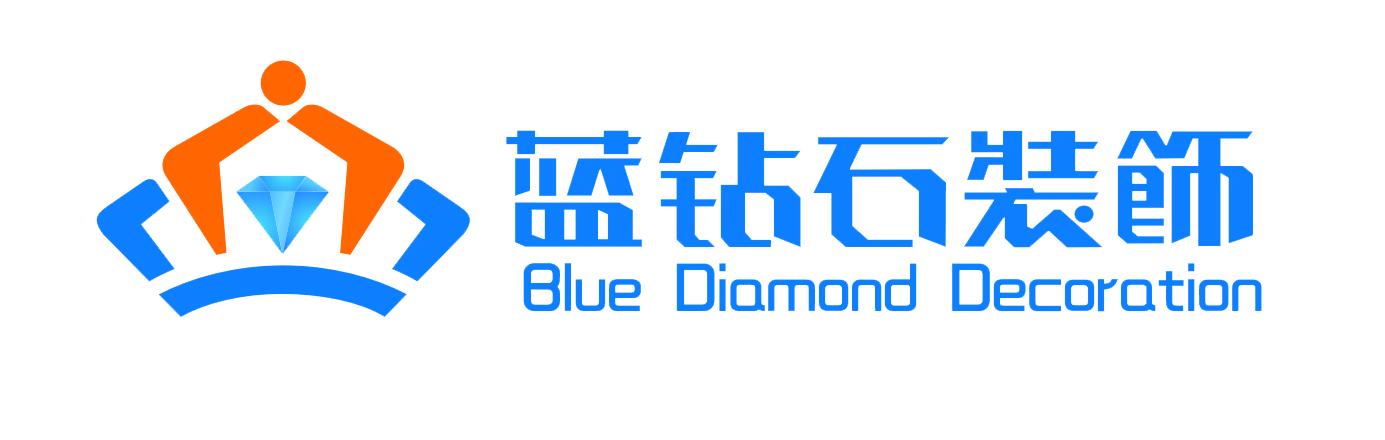 烟台蓝钻石装饰设计工程有限公司最新招聘信息