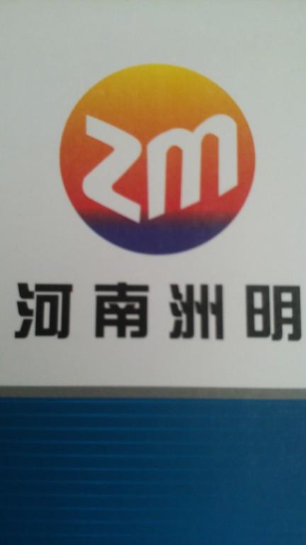 河南洲明电子科技有限公司