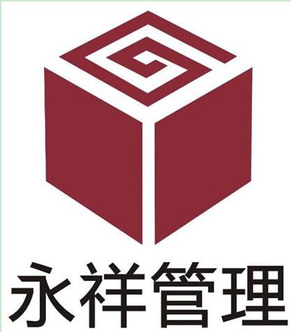 河南永祥工程管理有限公司
