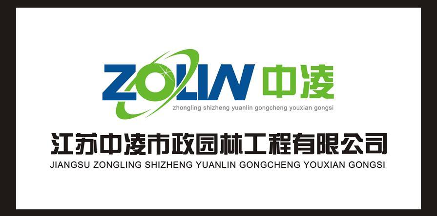 江苏中凌市政园林工程有限公司