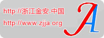 浙江金安设计研究有限公司