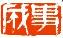 长沙市成事建设监理咨询有限公司