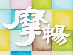 摩畅(南京)信息技术有限公司最新招聘信息