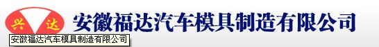 安徽福达汽车模具制造有限公司