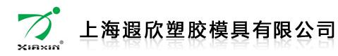 上海遐欣塑胶模具有限公司