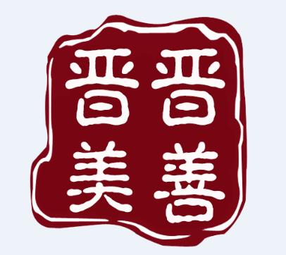 广州晋善晋美投资有限公司