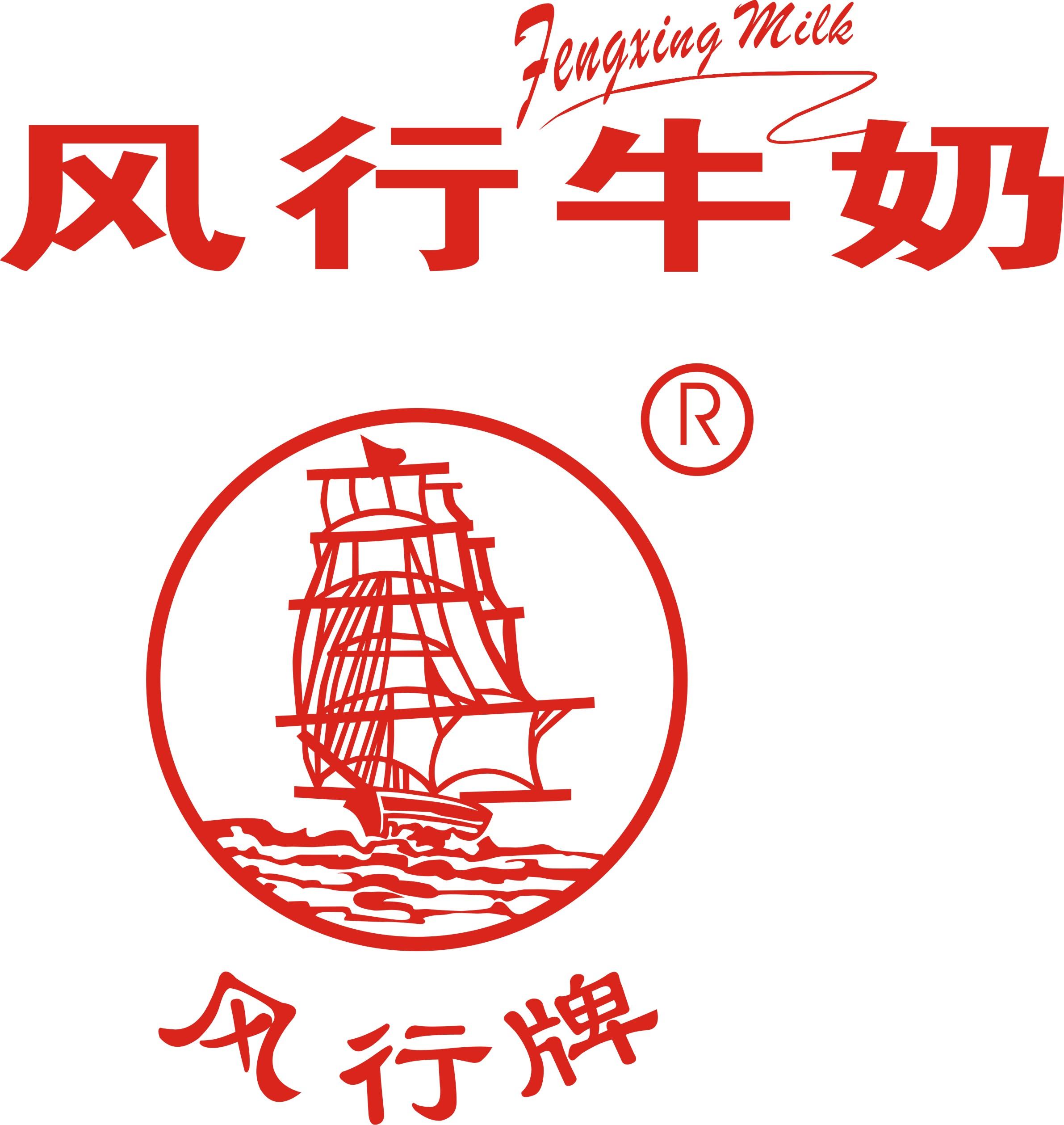 广州风行牛奶有限公司最新招聘信息