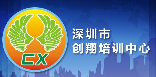 深圳创翔教育培训中心