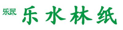 潛江市樂水林紙科技開發股份有限公司