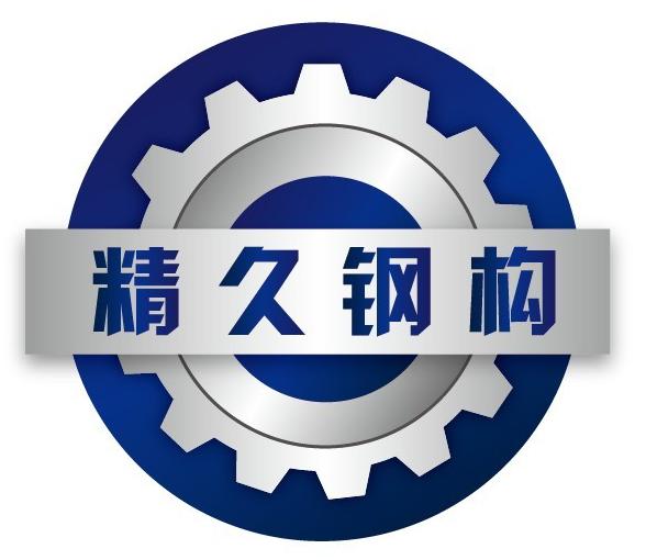 台山精久钢结构工程有限公司
