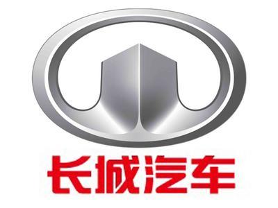 长城汽车股份有限公司