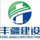 上海丰疆环保科技股份有限公司