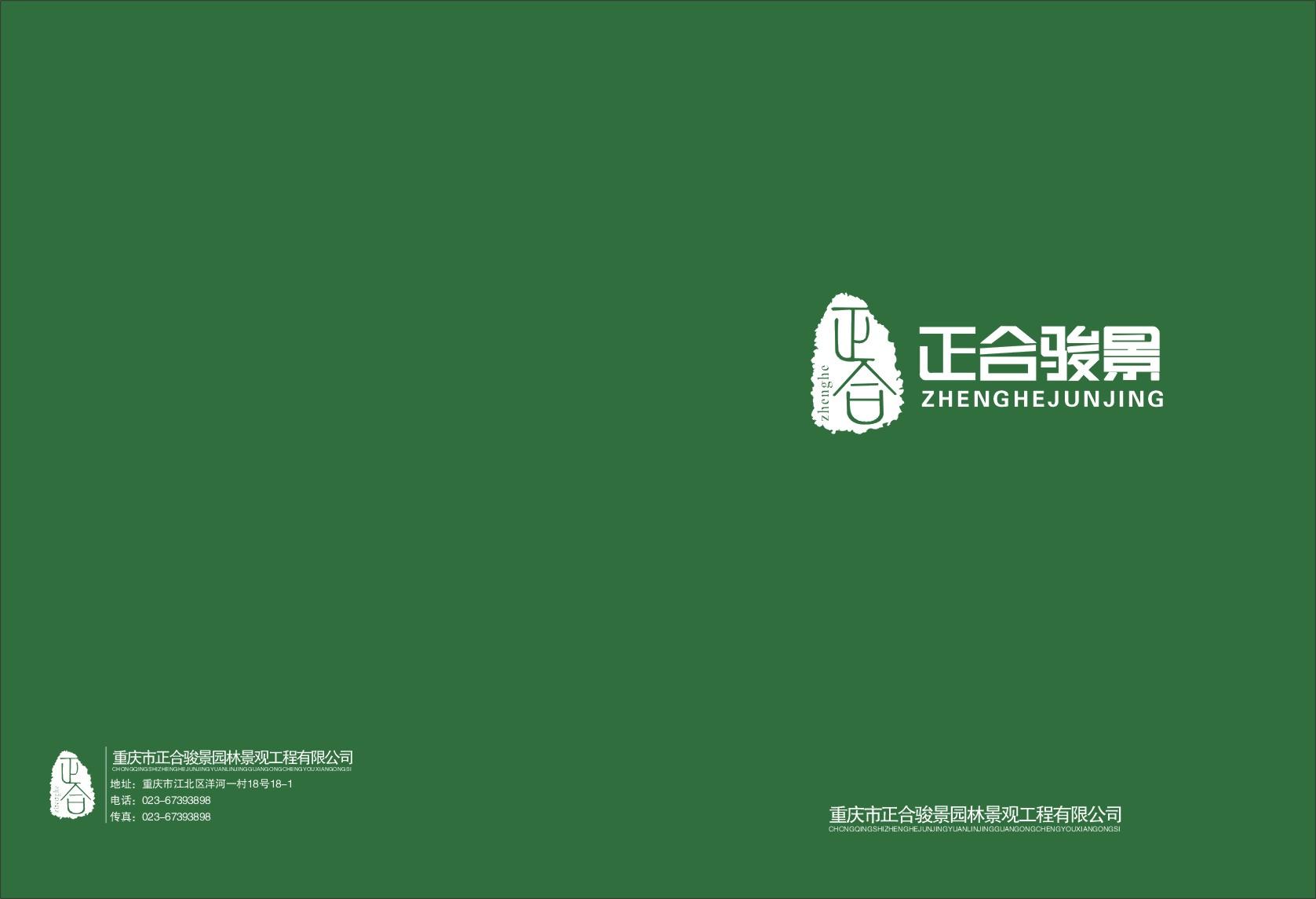 重庆市正合骏景园林景观工程有限公司