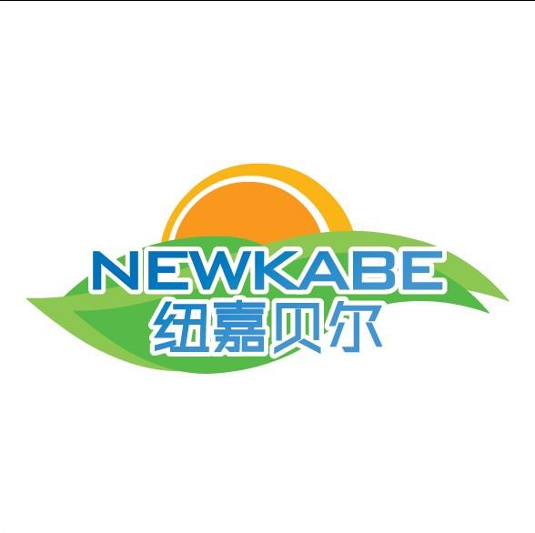 纽嘉贝尔(青岛)贸易有限公司最新招聘信息