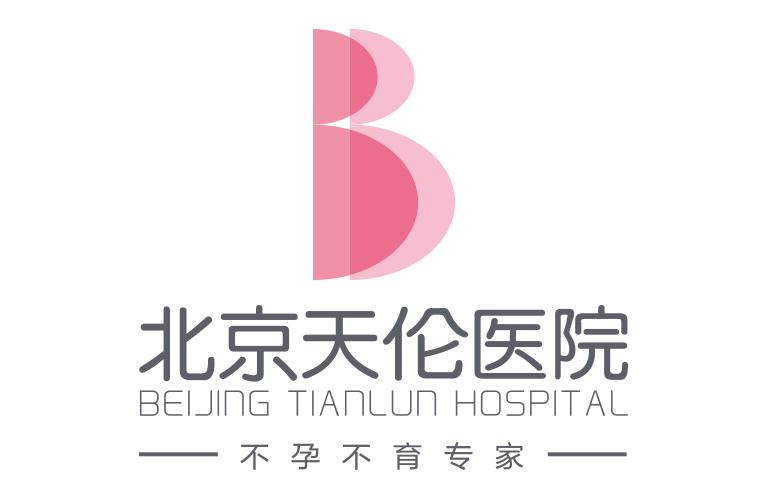 北京天伦医院(普通合伙)
