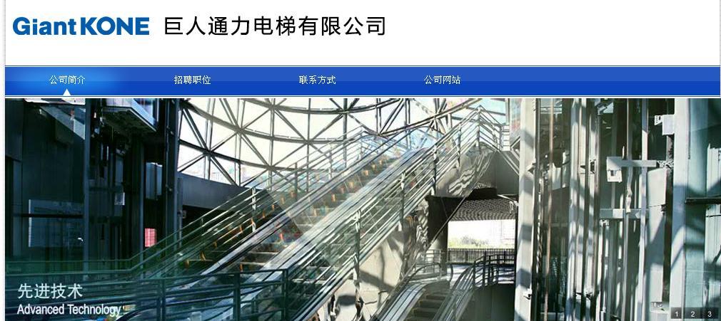 巨人通力电梯有限公司-电梯情报员的文章【一览职业