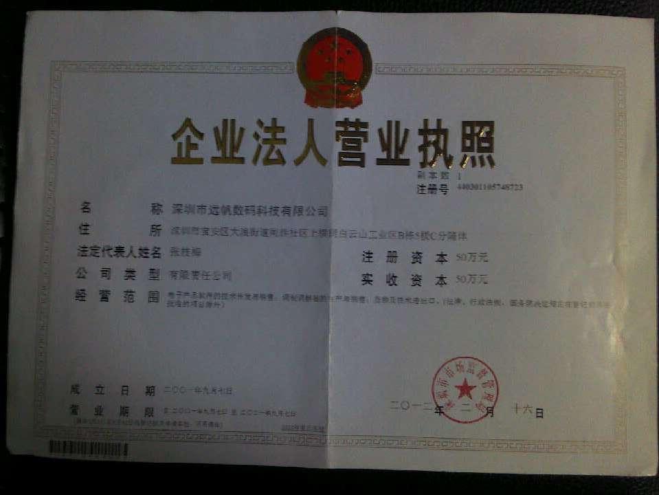 深圳市远帆数码科技有限公司