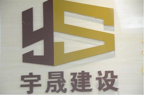 广东宇晟建设工程有限公司清远分公司