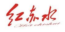 贵州红赤水集团有限公司