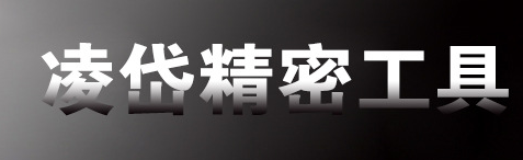 东莞市凌岱精密工具有限公司