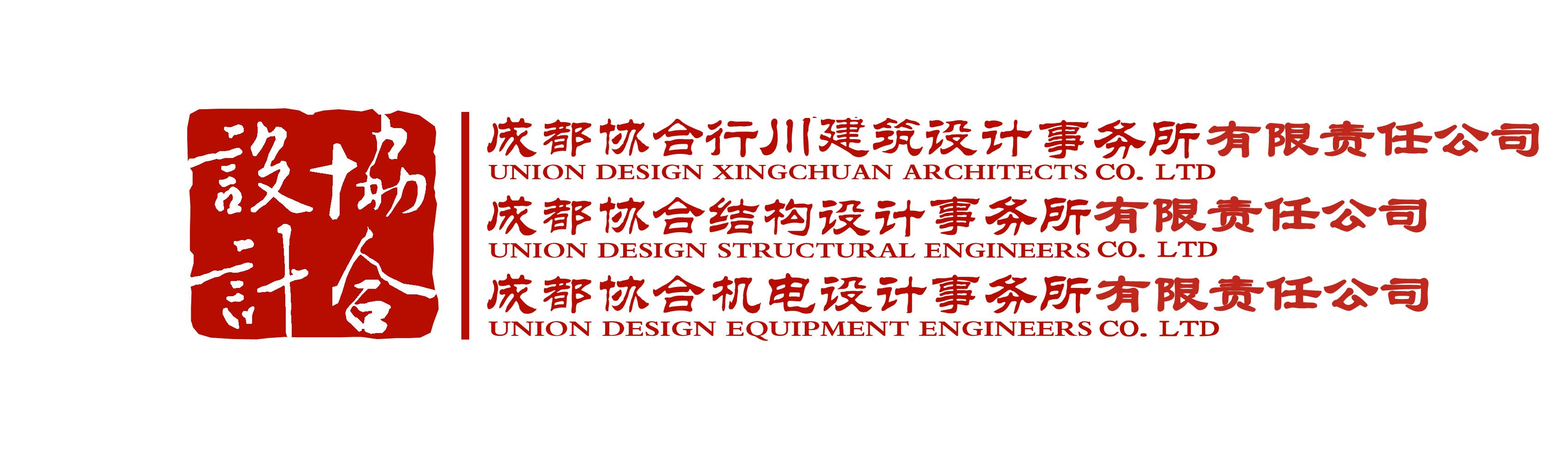 成都协合行川建筑设计事务所有限责任公司