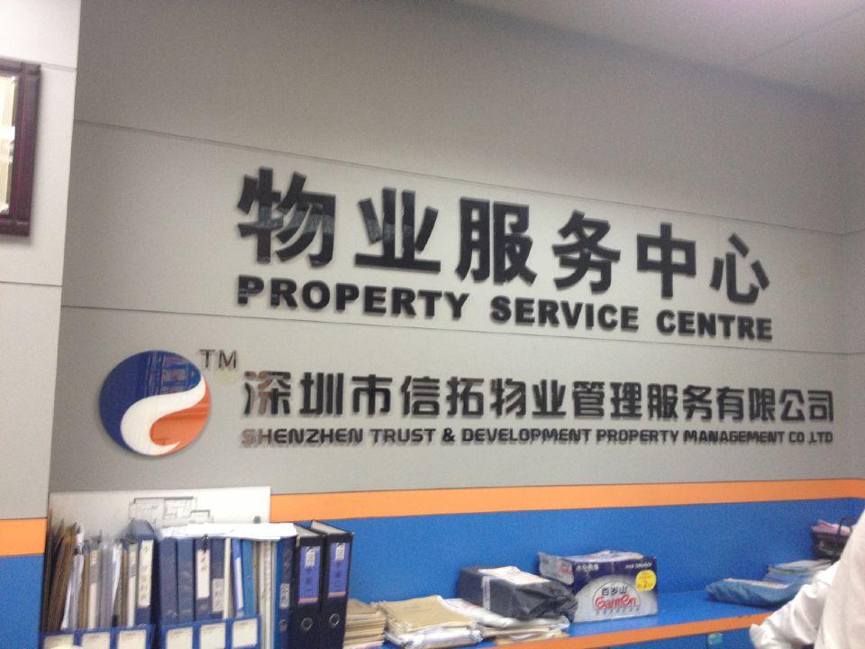 深圳市信拓物业管理服务有限公司水榭花都管理处
