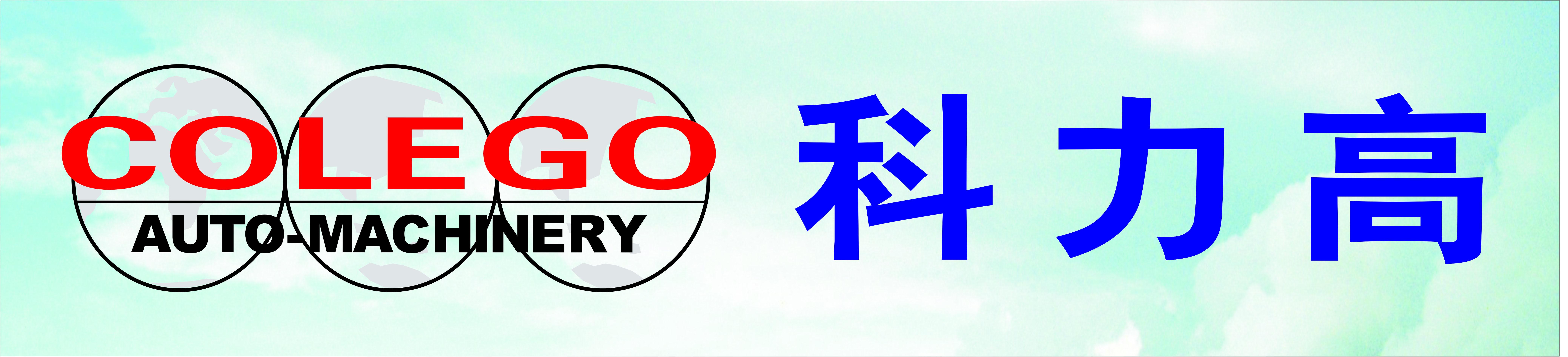 中山市科力高自動化設備有限公司