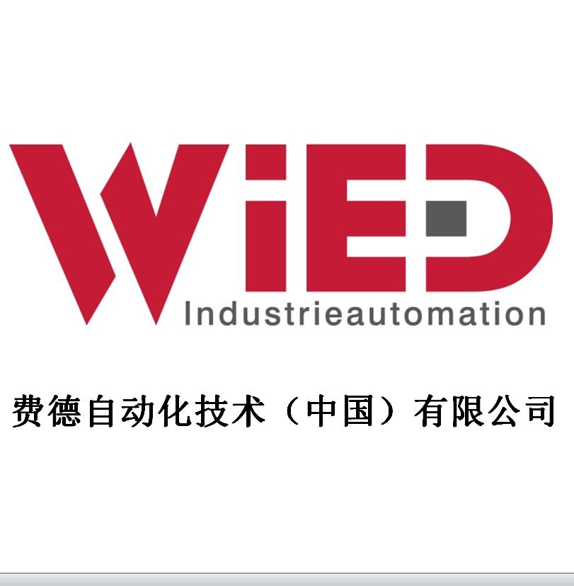 费德自动化技术(重庆)有限公司