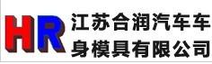 江苏合润汽车车身模具有限公司最新招聘信息