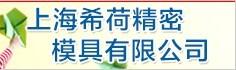 上海希荷精密模具有限公司