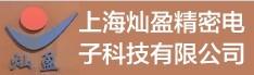 上海灿盈精密电子科技有限公司