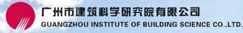 广州市建筑科学研究院有限公司