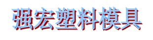 广州市强宏塑料模具有限公司