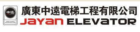 廣東中遠電梯工程有限公司