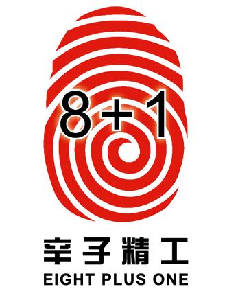 浙江辛子精工机械股份有限公司