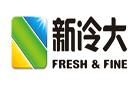 山东新冷大食品集团有限公司