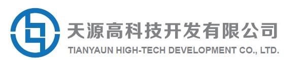 天源高科技开发有限公司
