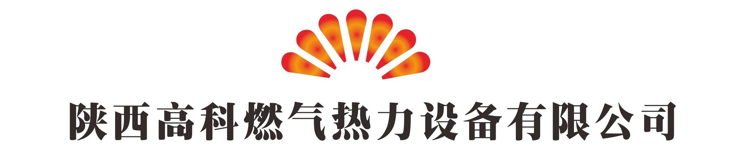 陕西高科燃气热力设备有限公司