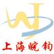 上海皖钧实业有限公司